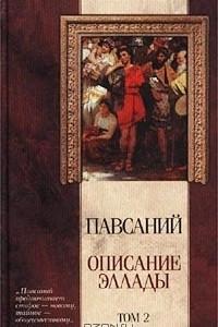 Описание Эллады. Том 2. Книги VII-X