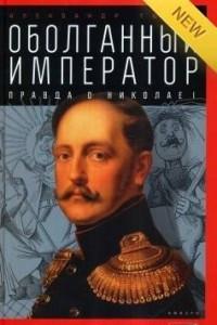 Оболганный император. Правда о Николае I