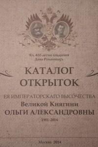 Каталог открыток Ея Императорскаго Высочества Великой Княгини Ольги Александровны. 1901-2014