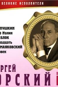 Великие исполнители. Том 9. А. С. Пушкин. Граф Нулин. А. А. Блок. Двенадцать. В. В. Маяковский. Человек