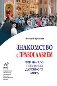 Знакомство с православием, или Начало познания дуxовного мира