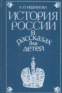 История России в рассказах для детей. Том 2