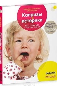 Капризы и истерики. Как справиться с детским гневом