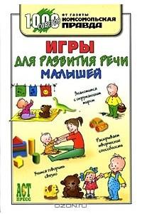 Игры для развития речи малышей