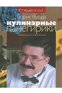 Кулинарные панегирики
