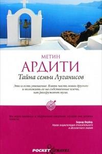 Тайна семьи Луганисов