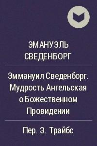 Эммануил Сведенборг. Мудрость Ангельская о Божественном Провидении