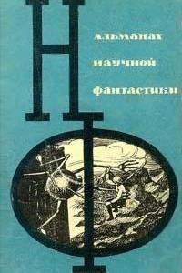 Альманах научной фантастики. Выпуск 2