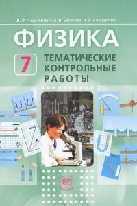 Физика. 7 класс. Тематические контрольные работы