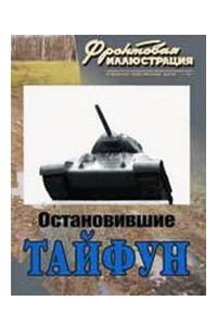 Фронтовая иллюстрация, № 1, 2011. Остановившие «Тайфун» (17-я танковая бригада в боях за Москву)