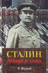 Сталин: правда и ложь