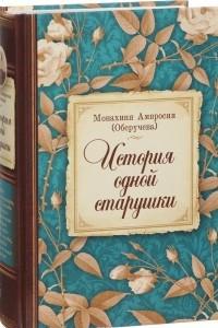 История одной старушки. Монахиня Амвросия (Оберучева)