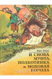 И снова Муфта, Полботинка и Моховая Борода. Новая книга о накситраллях