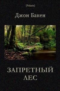 Запретный лес