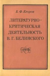 Литературно-критическая деятельность В. Г. Белинского