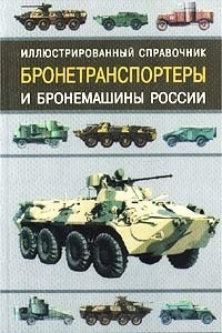 Бронетранспортеры и бронемашины России. Иллюстрированный справочник