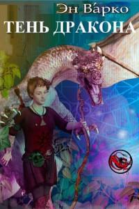 Тень Дракона. Повелители Драконов. Книга 1