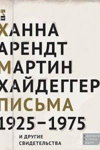Ханна Арендт, Мартин Хайдеггер. Письма 1925–1975 и другие свидетельства
