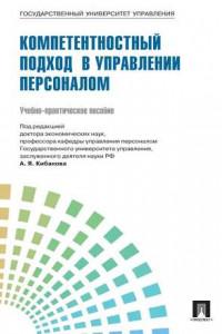 Управление персоналом: теория и практика. Компетентностный подход в управлении персоналом