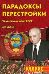 Парадоксы перестройки. Упущенный шанс СССР