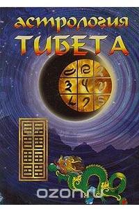 Астрология Тибета
