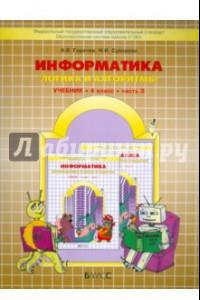 Информатика. 4 класс. Учебник. Часть 3. Логика и алгоритмы. ФГОС