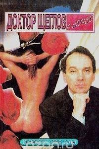 Доктор Щеглов о сексе