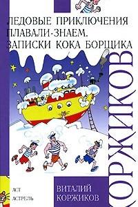 Ледовые приключения Плавали-Знаем. Записки кока Борщика
