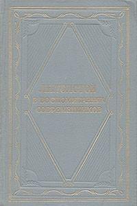 Л. Н. Толстой в воспоминаниях современников. В двух томах. Том 1