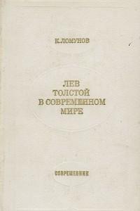 Лев Толстой в современном мире