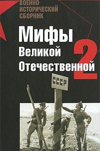Мифы Великой Отечественной-2