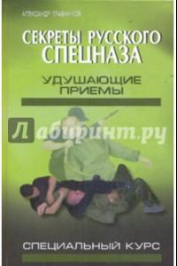 Секреты русского спецназа. Удушающие приемы (специальный курс)