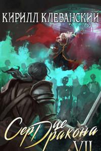 Сердце Дракона. Книга 7