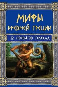 Мифы Древней Греции: 12 подвигов Геракла