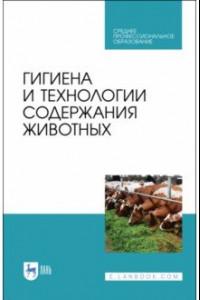 Гигиена и технологии содержания животных. Учебник. СПО
