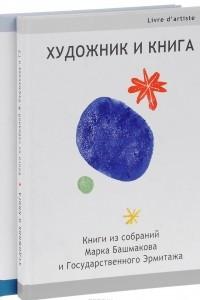 Художник и книга. Книги из собраний Марка Башмакова и Государственного Эрмитажа
