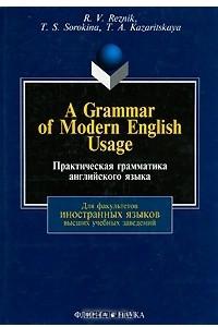 A Grammar of Modern English Usage / Практическая грамматика английского языка