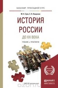 История России до XX века. Учебник и практикум