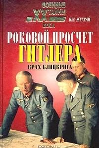 Роковой просчет Гитлера. Крах блицкрига