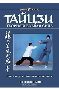 Тайцзи. Теория и боевая сила