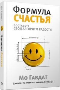 Формула счастья. Составьте свой алгоритм радости