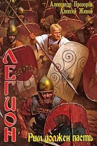 Легион: Рим должен пасть