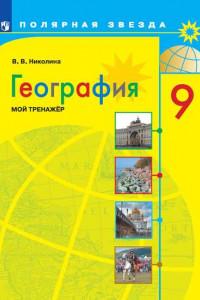 ФГОС (ПолярнаяЗвезда) Николина В.В. География. Мой тренажер 9кл (пособие для учащихся), (Просвещение, 2020), Обл, c.96