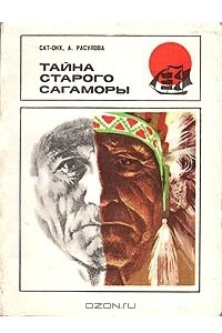 Тайна старого Сагаморы