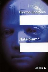 Лабиринт 1