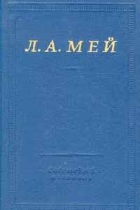 Л. А. Мей. Избранные произведения