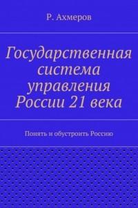 Государственная система управления России 21 века