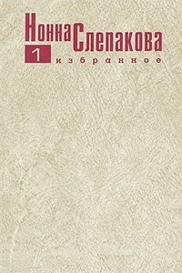 Нонна Слепакова. Избранное. В пяти томах. Том 1