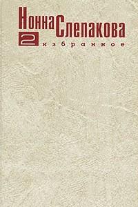 Нонна Слепакова. Избранное. В пяти томах. Том 2