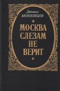 Господин Великий Новгород. Лжедимитрий. Москва слезам не верит